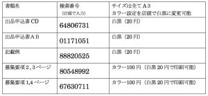 スクリーンショット 2014-09-16 14.43.23